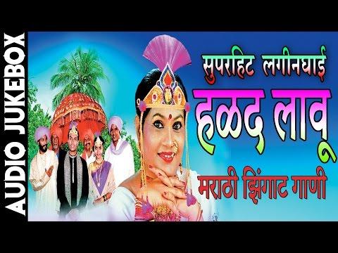 HALAD LAAU (Marathi Lagnageet) - हळद लावू (मराठी लग्नगीत) || Haldi Geet (Audio Jukebox)