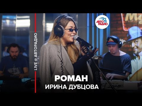 🅰️ Ирина Дубцова - Роман (LIVE @ Авторадио)