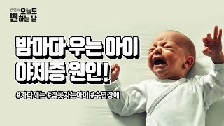 자다깨서 우는 아기! 야제증을 의심해보세요! 아이가 잠…