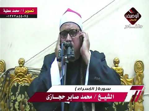 الشيخ محمد صابر حجازى ربع العشاء المنصورة 12-11-2018 سورة الاسراء
