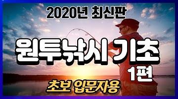 [피싱28호] 원투낚시의 기초!!도시어부를 꿈꾸는 낚시 입문자를 위한 2020년 최신판~!!!