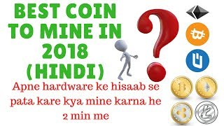 what coin to mine hindi||best coin to mine in 2018||What to mine in india||what to mine