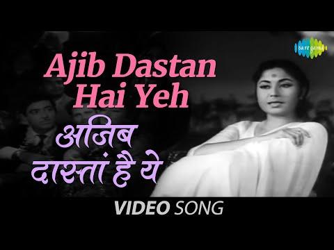 Ajib Dastan Hai Yeh | Video Song | Dil Apna Aur Preet Parai | Raaj Kumar, Meena K | Lata Mangeshkar