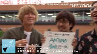 ANTENA 1st Full Album「風吹く方へ」特典トレーラー 楽天ブックス編