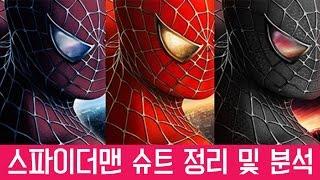스파이더맨의 겨털? 스파이더맨 슈트 정리 및 분석(feat. 고몽) - by 삐맨