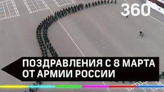 Армия России поздравляет женщин с 8 марта! Стихи из танка, восьмёрка на плацу - флешмоб 8 марта
