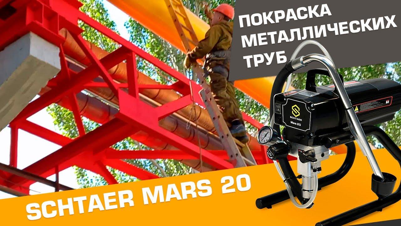 Покраска металлоконструкций окрасочным аппаратом Schtaer Mars 20