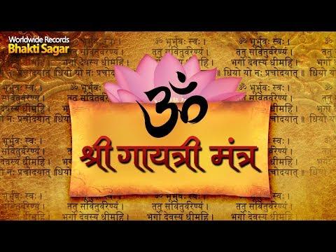 Gayatri Mantra | Om Bhur Bhuva Swaha | Morning Chants | Sadhana Sargam