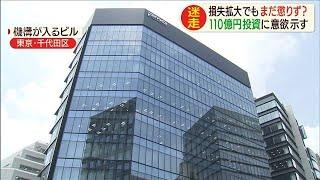 92億円損失も110億円投資に意欲 農水省系ファンド(19/06/26)