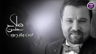 صلاح حسن - اون وابجي (فيديو بالكلمات) | 2016