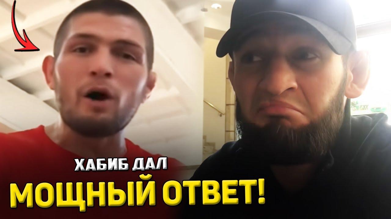 ВАУУУ! Хабиб дал МОЩНЫЙ ответ / Хамзат Чимаев сделал НОВОЕ заявление!
