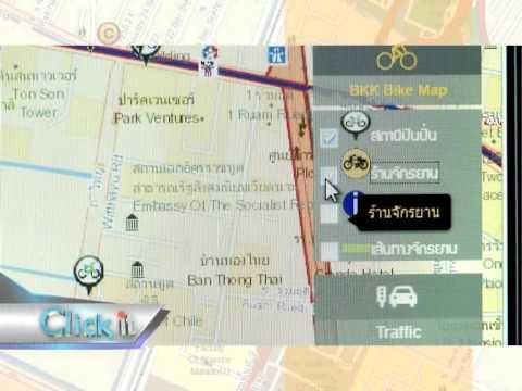 รายการ Click IT ช่วง APP 2 YOU Click IT แนะนำ NOSTRA - BIKE Map