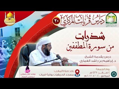(٢٠) شذرات من سورة المطففين للشيخ د.إبراهيم الغماري