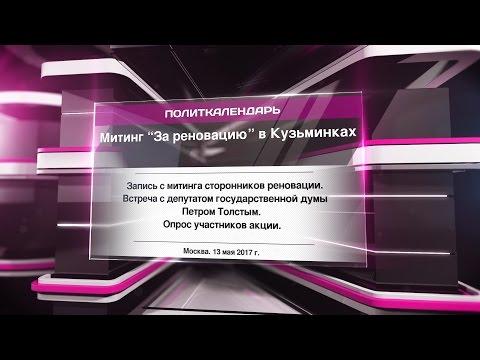 """Митинг """"За реновацию"""" в Кузьминках"""
