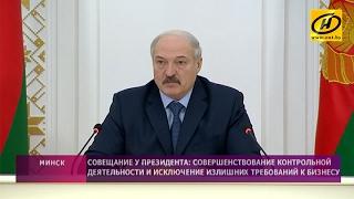 Александр Лукашенко  Надо добиться реального улучшения условий для деловой активности