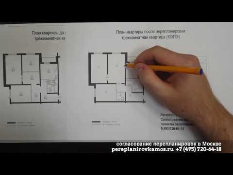 Перепланировка трехкомнатной квартиры в доме серии КОПЭ, часть 3