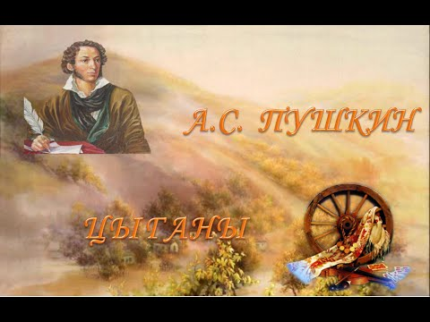 А. С.  Пушкин.  Цыганы. A.S. Pushkin. Gypsies