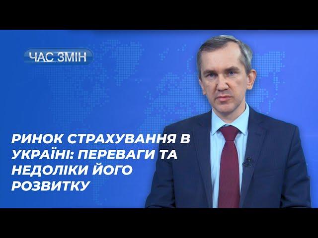 Ринок страхування в Україні: переваги та недоілки його розвитку | ЧАС ЗМІН