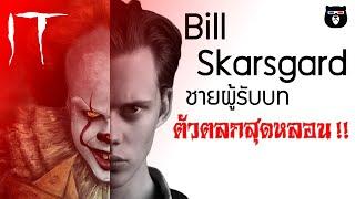 ประวัตินักแสดง PennyWise | Bill skarsgard ตัวตลกที่หล่อที่สุด