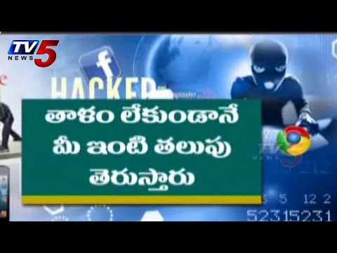 Hacking Maaya | Be Careful : TV5 News
