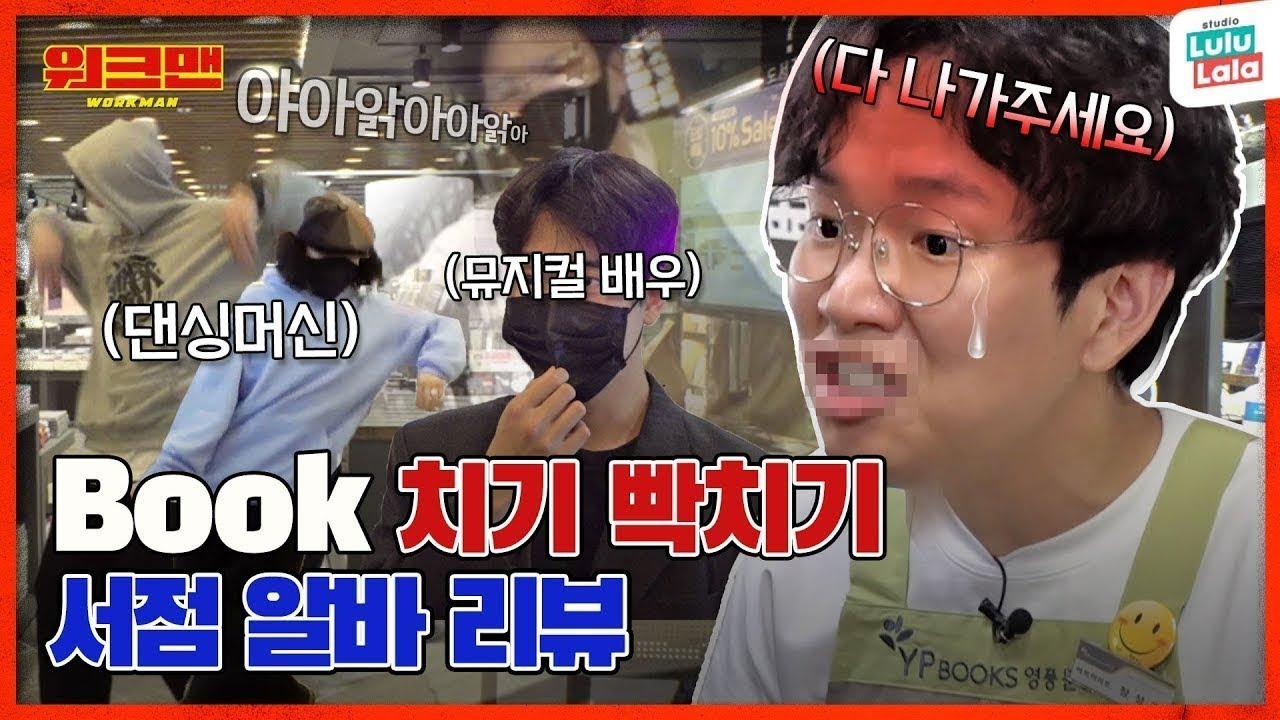 인싸 📚Book적 📚Book적해서 빡친 장성규ㅋㅋㅋㅋ 다 나가주라... 나가줘!!! | 서점 알바 리뷰 | 워크맨 ep.105