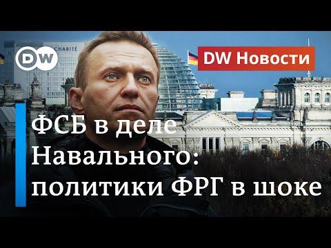 ФСБ в деле Навального: немецкие политики шокированы, но не удивлены. DW Новости (15.12.2020) - Видео онлайн