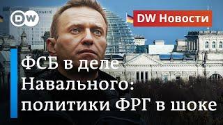 ФСБ в деле Навального: немецкие политики шокированы, но не удивлены. DW Новости (15.12.2020)