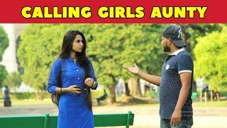 calling cute girls Aunty Prank  | মেয়েদের কাকিমা ডাকা | Prank in Kolkata | Bangali prank|KKF- 2019