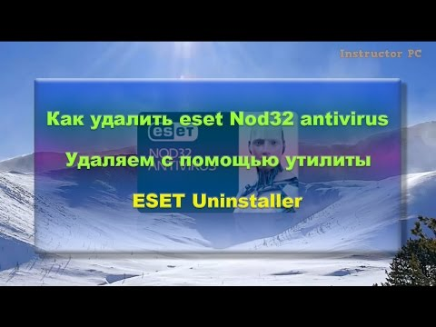 Как удалить Eset Nod32 Antivirus с компьютера. Удаляем с помощью утилиты ESET Uninstaller