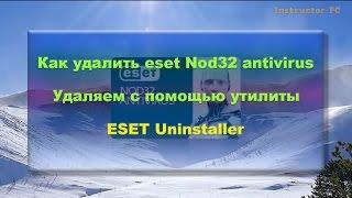 Как удалить eset Nod32 antivirus с компьютера. Удаляем с помощью утилиты ESET Uninstaller(На данном видео я покажу Вам, как можно удалить антивирусную программу Nod32 не стандартным методом. Если..., 2016-05-02T09:47:23.000Z)