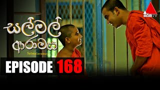 සල් මල් ආරාමය | Sal Mal Aramaya | Episode 168 | Sirasa TV Thumbnail