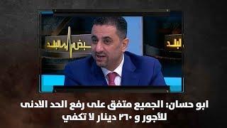 ابو حسان: الجميع متفق على رفع الحد الادنى للأجور و 260 دينار لا تكفي - نبض البلد