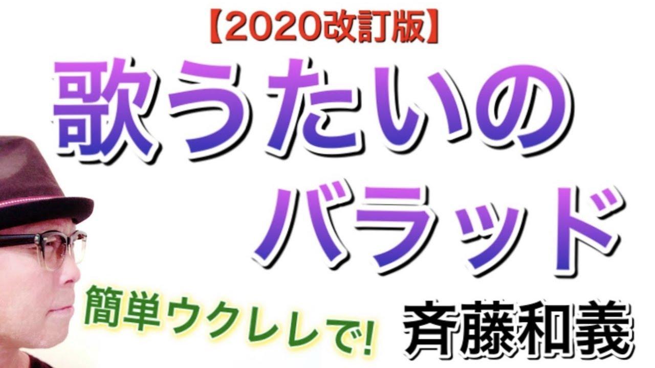 【2020改訂版】歌うたいのバラッド / 斉藤和義《ウクレレ 超かんたん版 コード&レッスン付》GAZZLELE  #家で一緒にやってみよう #StayHome