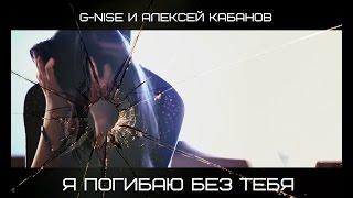 Скачать G Nise и Алексей Кабанов Корни Я погибаю без тебя Official Video 2014