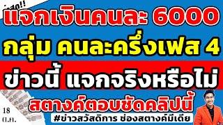 ตามข่าวให้!! แจกเงิน 6000 ทั่วไทย 'คนละครึ่งเฟส4' ข่าวนี้แจกจริงไหม ตอบชัดในคลิปนี้!! #คนละครึ่งเฟส4