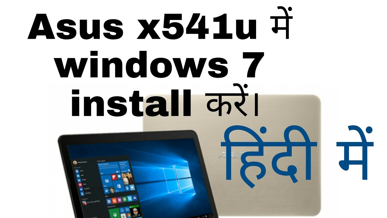 How to install windows 7 in asus x541u Solved  Ahci bios mode fix ERROR  during windows installation