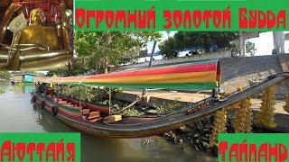 Тайланд Аюттайя Поездка на лодке Храм Ват Пханан Чоенг Wat Phanan Choeng