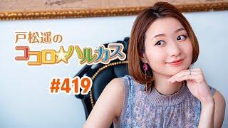 第419回 戸松遥のココロ☆ハルカス【曲カット版】