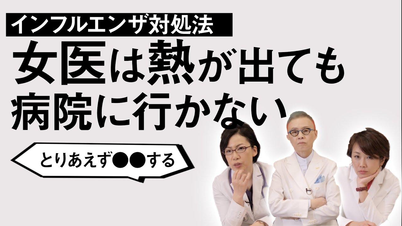 ない 行か インフルエンザ に 病院 インフルエンザの放置したらどうなる?病院に行かない自宅療養や過ごし方