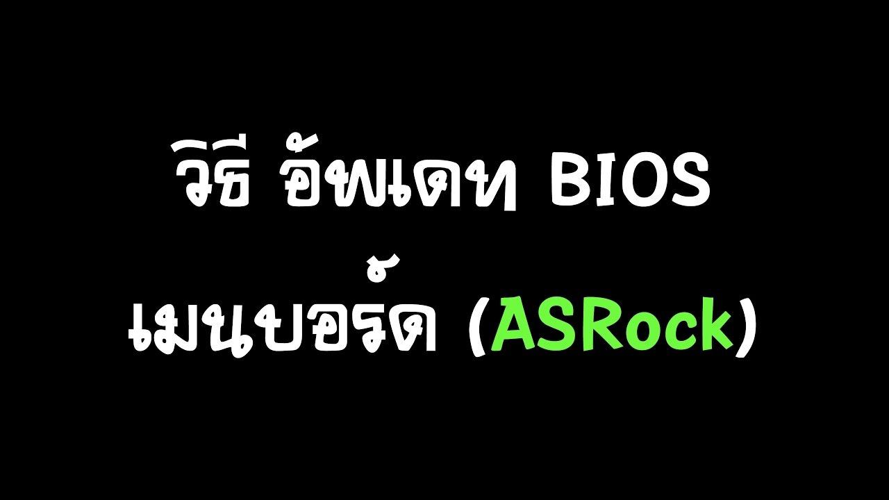 ASROCK FM2A75M-ITX INSTANT FLASH DRIVER