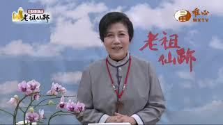 三重教室 元閔法師(2)【老祖仙跡74】| WXTV唯心電視台
