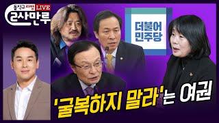 돌직구쇼 라이브 방송 '2사 만루'┃'굴복하지 말라'는 여권 (2020년 5월 28일)