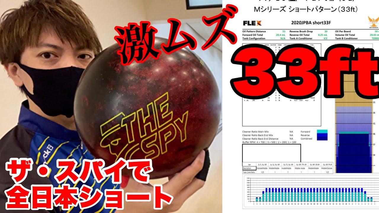 ザ・スパイならショートパターンは怖くない!?笹田泰裕プロと7月発売ボールで対決!!!ボウリング