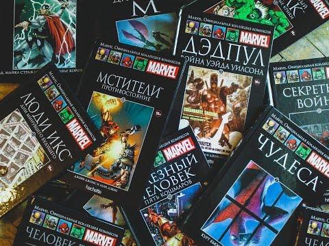 Моя коллекция комиксов