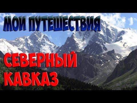 Мои Путешествия.  Северный Кавказ.  Чечня. ⁄The North Caucasus  Chechnya