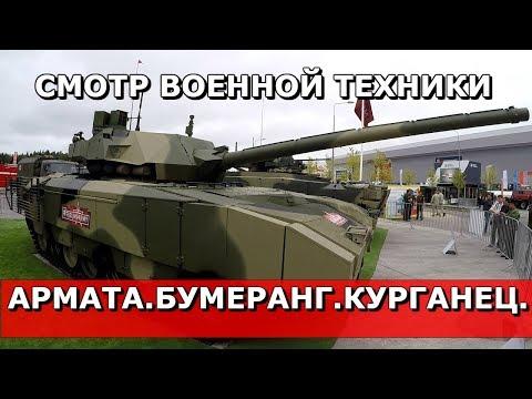 ФОРУМ «АРМИЯ-2017». АРМАТА.БУМЕРАНГ.
