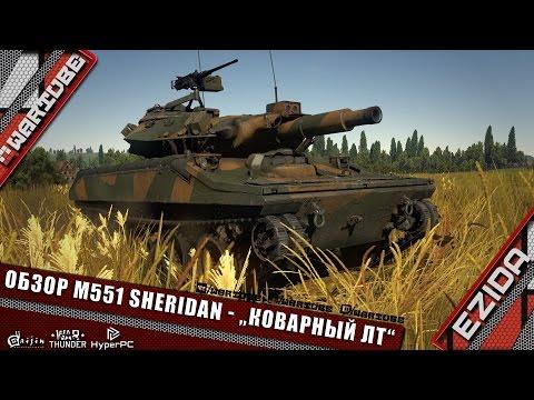 "Обзор M551 Sheridan - ""Коварный лёгкий танк"" | War Thunder"