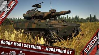 Обзор M551 Sheridan - 'Коварный лёгкий танк' | War Thunder