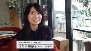 SESSION 02 トラッド目白篇(NTT都市開発株式会社 recruit2017)