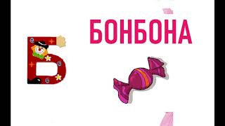 Забавна азбука со Луси   буква Б